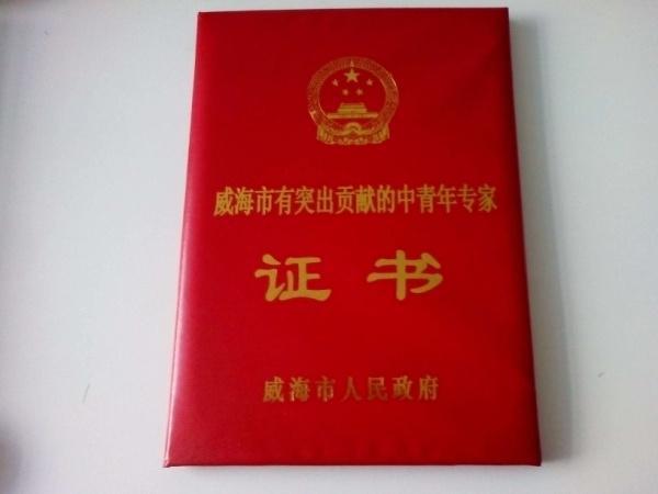 2014年,总经理李武松获突出贡献中青年专家称号