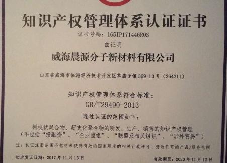 热烈庆祝我司知识产权管理体系审核顺利通过